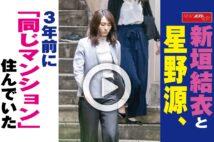 【動画】新垣結衣と星野源、3年前に「同じマンション」住んでいた