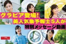 【動画】美人気象予報士5人がグラビア登場! 特別メッセージ動画