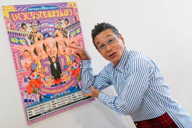 51周年記念ツアーには人気芸人が多数ゲスト出演予定(撮影:横田徹)