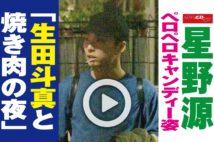 【動画】星野源ペロペロキャンディー姿「生田斗真と焼き肉の夜」