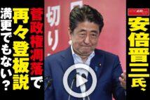 【動画】安倍晋三氏、菅政権凋落で再々登板説 満更でもない?