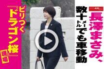 【動画】長澤まさみ、数十メートルでも車移動 ピリつく『ドラゴン桜』現場