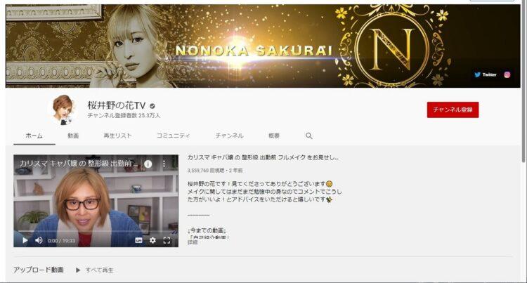 警視庁に風営法違反容疑で逮捕されたキャバクラ経営者の「桜井野の花」こと渚りえ容疑者のYouTube公式チャンネル画面より