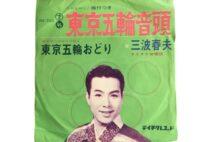 東京五輪開催の1964年 原っぱが消え、高度経済成長に向かった年