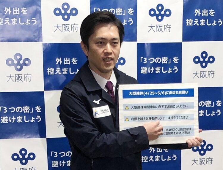2020年4月、大阪府の吉村洋文知事は休業要請に応じなかったパチンコ店の店舗名を公表した(時事通信フォト)