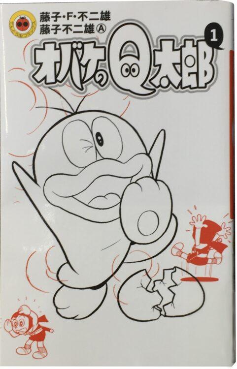 アニメ化もされ、一大ブームを巻き起こした『オバケのQ太郎』