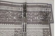 1964年(昭和39年)1月場所の相撲番付表。大鵬と柏戸の横綱対決で相撲の黄金期を築いた