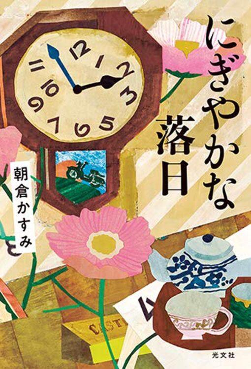 『にぎやかな落日』/朝倉かすみ/光文社/1760円