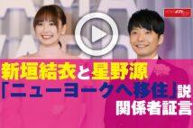 【動画】新垣結衣と星野源「ニューヨークへ移住」説 関係者証言