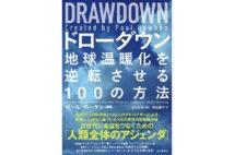 『ドローダウン 地球温暖化を逆転させる100の方法』編著・ポール・ホーケン