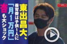 【動画】東出昌大、養育費は子供1人に「月1万円」杏も大ショック