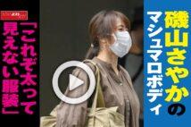 【動画】磯山さやかのマシュマロボディ「これぞ太って見えない服装」