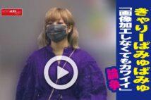 【動画】きゃりーぱみゅぱみゅ「画像加工しなくてもカワイイ」論争