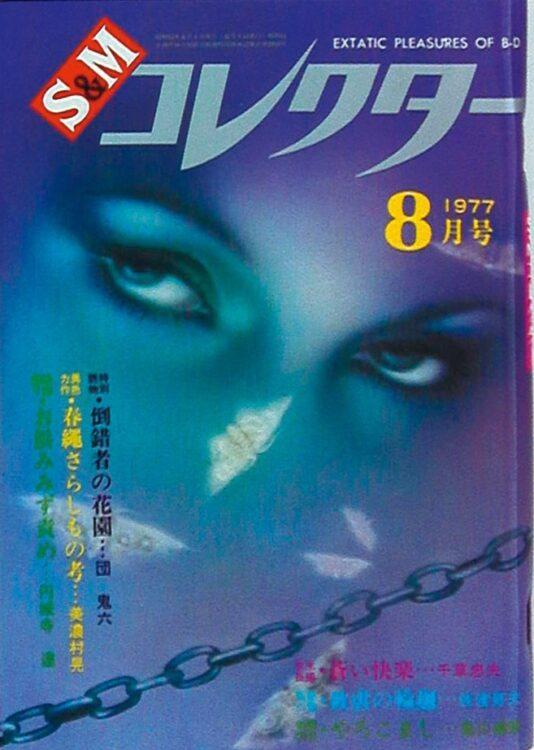 1972年に創刊された『S&Mコレクター』は、表紙に篠崎春夫、小説執筆陣に団鬼六、扇紳之介ら、宮坂氏が東京三世社時代に『SMセレクト』で見出した人気作家が名を連ねた