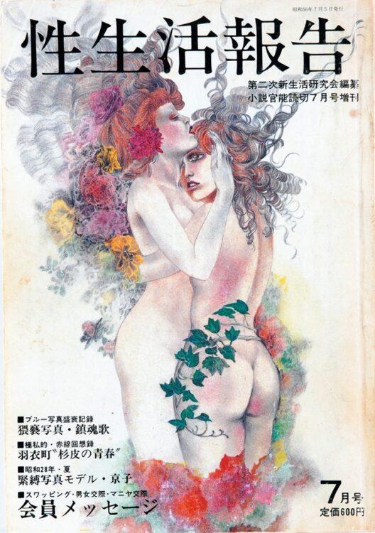 様々なニーズに応えてきたサン出版社の歴史(画像は『性生活報告』)