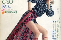 部数激減でも「リサーチ力」で存在感 女性ファッション誌「ノンノ」創刊50年の舞台裏