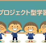 注目教育【プロジェクト型学習】目標達成のための学習方法