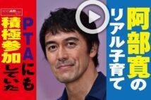 【動画】阿部寛のリアル子育て PTAにも積極参加していた