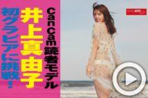 【動画】CanCam読者モデル井上真由子初グラビアに挑戦!