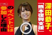 【動画】深田恭子、「熊本復興支援」のイベントには参加した理由
