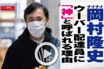 【動画】ナイナイ岡村隆史 ウーバー配達員に「神」と呼ばれる理由