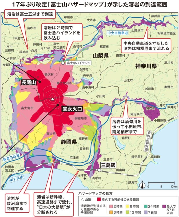 17年ぶり改定「富士山ハザードマップ」が示した溶岩の到達範囲