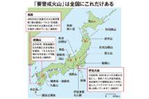 「要警戒火山」は全国にこれだけある(鎌田氏の著書『富士山噴火と南海トラフ』より作成)