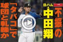 【動画】不振の日ハム・中田翔 「タバコ」で球団と軋轢か