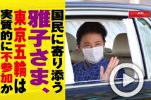 【動画】国民に寄り添う雅子さま、東京五輪は実質的に不参加か
