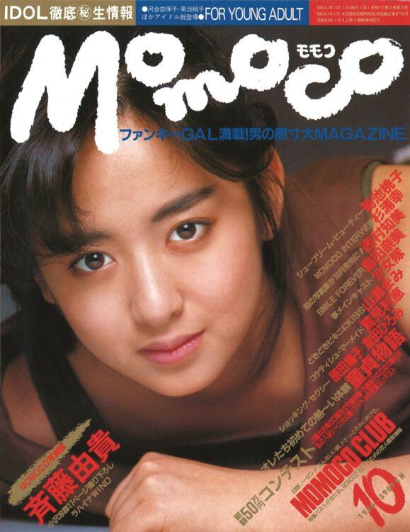 雑誌『Momoco』(画像は1986年10月号 表紙/斉藤由貴)