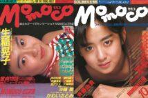 『Momoco』1986年10月号 表紙/斉藤由貴、1988年10月号 表紙/生稲晃子