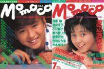 『Momoco』1988年7月号 表紙/渡辺満里奈、1985年8月号 表紙/本田美奈子