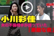 【動画】小川彩佳 夫の不倫相手が語っていた「素敵な夜」