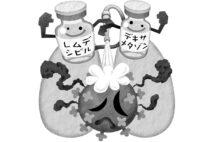 国内の新型コロナ治療薬の臨床試験が進む(イラスト/いかわ やすとし)