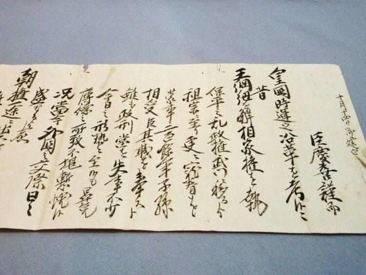 大政奉還の建白書の写し。幕府と朝廷が国益を守るために協力する必要性を説いている(写真/共同通信社)