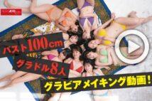 【動画】バスト100cmグラドル8人 グラビアメイキング動画!