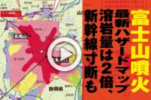 【動画】富士山噴火最新ハザードマップ 溶岩量は2倍、新幹線寸断も