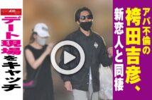 【動画】アパ不倫の袴田吉彦、新恋人と同棲 デート現場をキャッチ