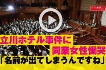 【動画】立川ホテル事件に同業女性慟哭「名前が出てしまうんですね」
