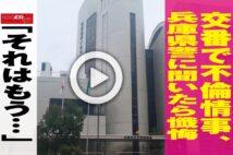 【動画】交番で不倫情事、兵庫県警に聞いたら懺悔「それはもう…」