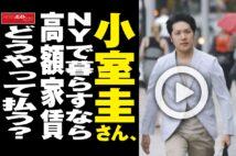 【動画】小室圭さん、NYで暮らすなら高額家賃どうやって払う?