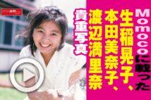 【動画】Momocoに載った生稲晃子、本田美奈子、渡辺満里奈 貴重写真