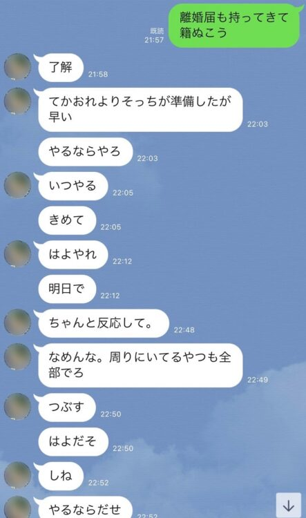 事件集週間前に、熊田のもとに届いたAさんからのLINE