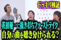 1週間で50万回超の再生を突破した「花田優一 ファーストテイク」動画