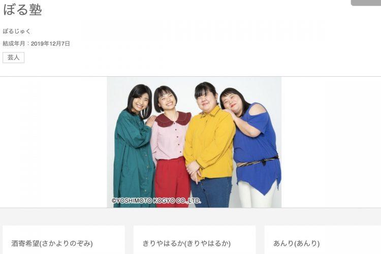 (左から順に)育休中の酒寄希望、きりやはるか、あんり、田辺智加(吉本興業ホームページより)