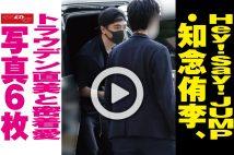 【動画】Hey!Say!JUMP・知念侑李、トラウデン直美と密着愛 写真6枚