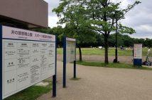 東京五輪・パラリンピック「東京2020ライブサイト」の予定地になっている井の頭公園競技場(時事通信フォト)