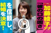 【動画】加藤綾子アナ「彼の口の固さ」を信頼し、結婚を決意!