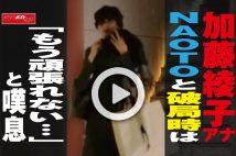【動画】加藤綾子アナ NAOTOと破局時は「もう頑張れない…」と嘆息