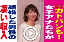 【動画】カトパンも!女子アナたちが結婚した男性の凄い収入